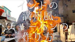 インドの満州風チャーハンの作り方 / Manchurian Rice thumbnail