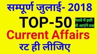 जुलाई- 2018    TOP-50 Current Affairs Questions   रट ही लो Full July 2018 Current Affairs