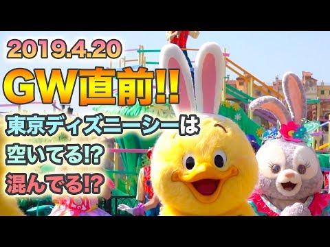 東京ディズニーシー 2019.4.20の様子