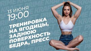 Домашняя тренировка на ноги и ягодицы с фитнес тренером команды Prime Kraft Ириной Пименовой