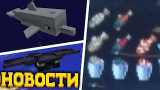 Minecraft 1.13 Новости: Плавание на Делфине, коралловые рифы, сокровища, физика воды!