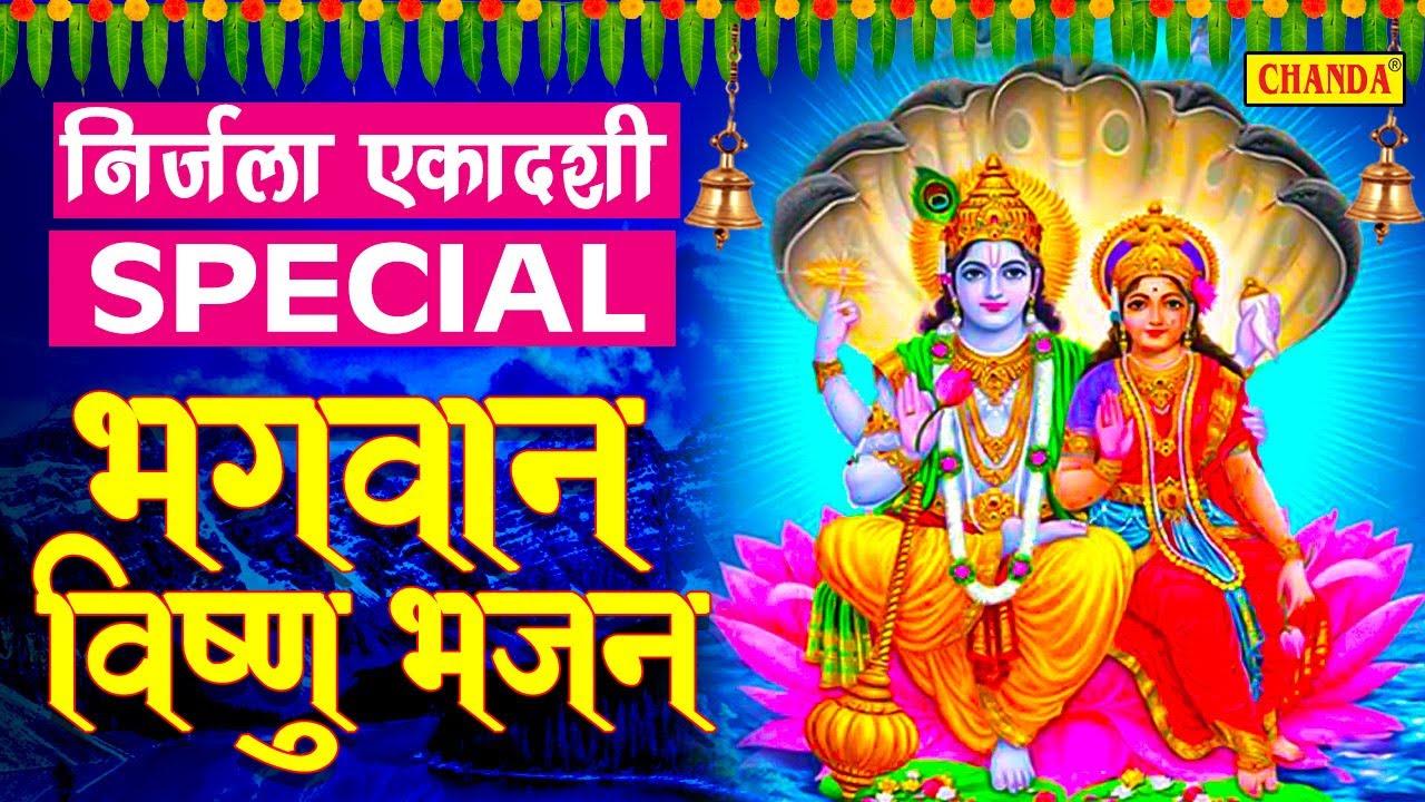 2021 निर्जला एकादशी Special भजन   विष्णु भजन   मेरा कोई नहीं सहारा बिन तेरे   Nonstop Vishnu Bhajans