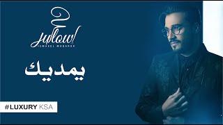 إسماعيل مبارك - يمديك (حصرياً) | 2019