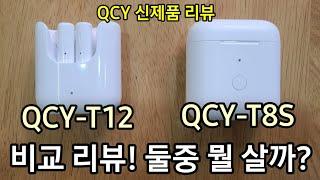 QCY T12 vs QCY T8S 오픈형 무선이어폰 비…