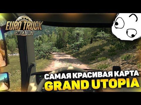 САМАЯ КРАСИВАЯ КАРТА В ETS! - Euro Truck Simulator 2