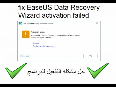 تحميل easeus data recovery wizard