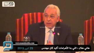 مصر العربية | هاني هلال : اللي بنا الأهرامات أكيد كان مهندس