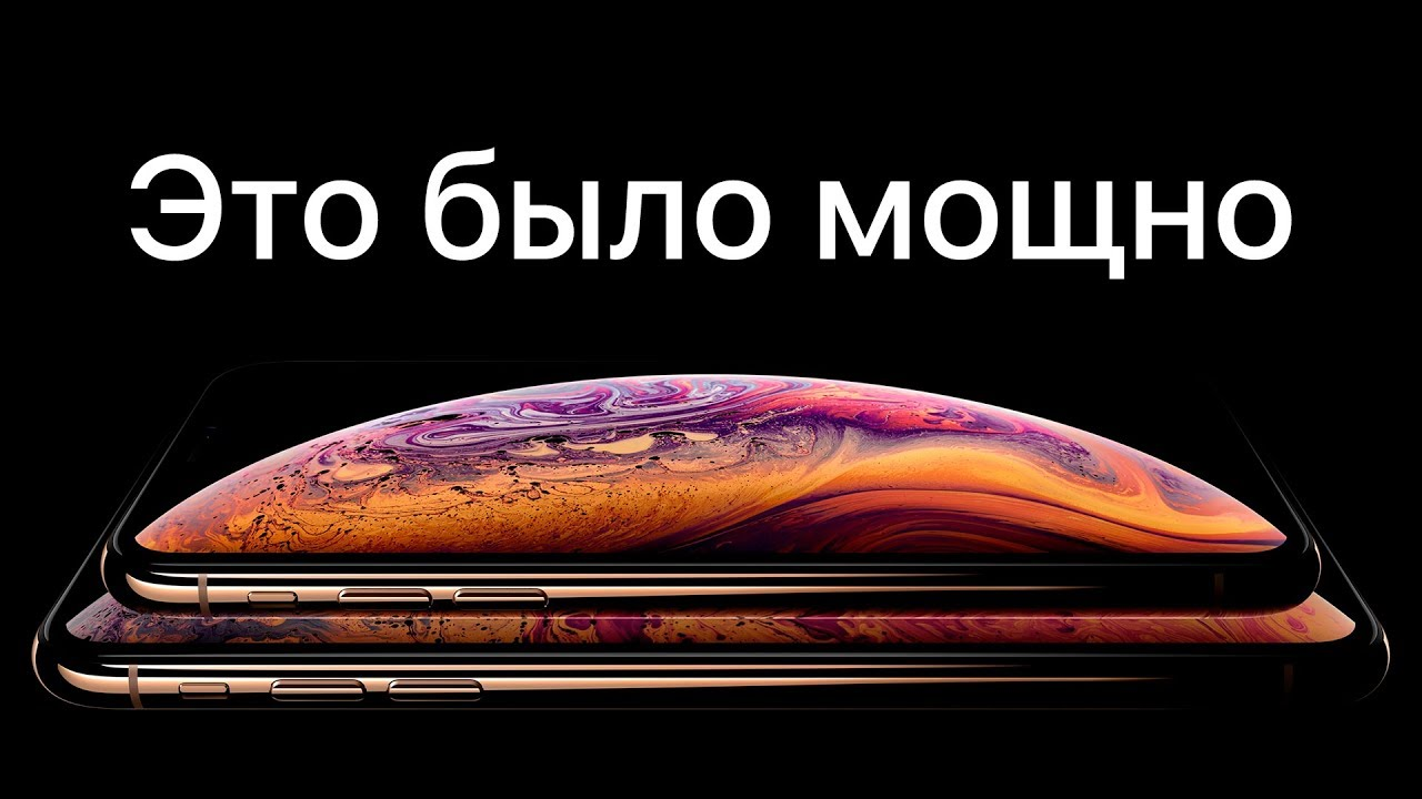 iPhone XS, Max, XR и Apple Watch S4 за 109 секунд