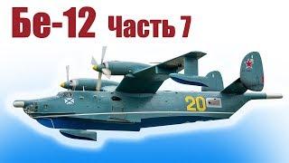Bo'lishi-12 seaplane ko'pik 7 / / Qismi ALNADO