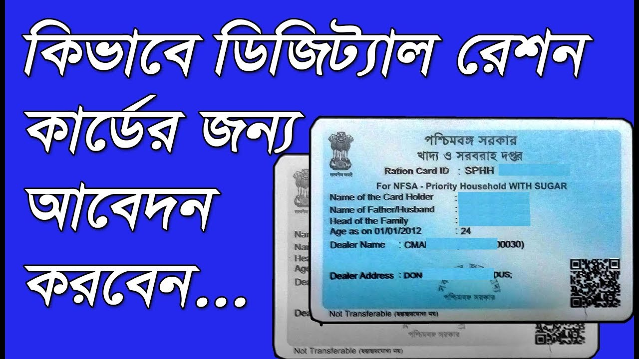 How To Apply For Digital Ration Card in West Bengal||Application For  NFSA/RKSY Card|| in Bengali||