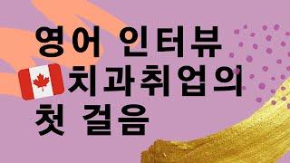 [영어 브이로그] 실제상황 영어 인터뷰 내용공개| 캐나…