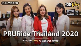"""คุยกับนางฟ้านักวิ่ง และ ผู้จัดการ """"PRURide Thailand 2020"""" ชวนปั่นปิดเมืองหัวหิน l Workpoint Today"""