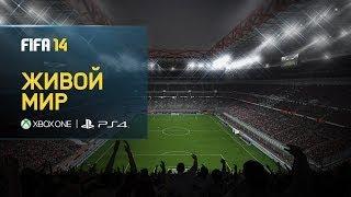FIFA 14 - PS4, Xbox One - Живой мир - Интервью разработчиков