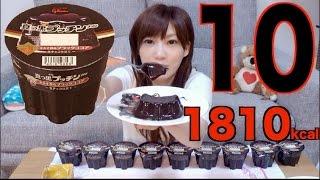 【大食い】真っ黒プッチンプリン 10個【木下ゆうか】Yuka eats 10 Pucching Puddings thumbnail