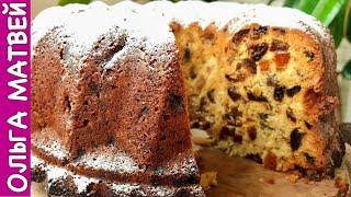 Рождественский Кекс с Сухофруктами и Орехами, То Что Нужно На Рождество!!! | Christmas Fruit Cake