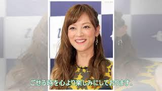 中越典子、第2子妊娠を発表「夫婦力をあわせ仕事に家庭にと邁進して行...