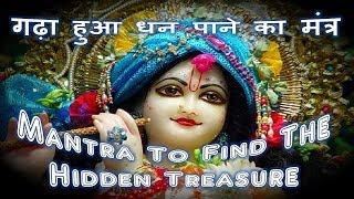 Mantra To Find The Hidden Treasure