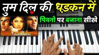 Tum Dil Ki Dhadkan Me - पियानो पर बजाना सीखे   Easy Piano Tutorial   Dhadkan   The Kamlesh