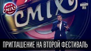 Приглашение на второй фестиваль   Лига Смеха, финал 02.01.2016