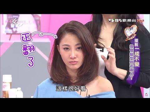 必看吳依霖剪髮!!! 現場剪了髮就跟換了個人似的 正翻~~ 女人我最大
