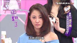 必看吳依霖剪髮!!! 現場剪了髮就跟換了個人似的 正翻~~ 女人我最大 thumbnail