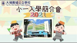 Publication Date: 2021-09-12   Video Title: 大埔舊墟公立學校 2021小一入學簡介會