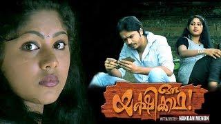 Malayalam Full Movie HD | Oru Yakshi Kadha | Malayalam Super Hit Horror Movies