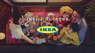 IKEA 一畳バルコニーCM