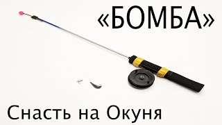 Бомба Снасть для ловли окуня зимой Зимняя рыбалка на окуня