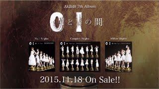 AKB48、史上最強のベストアルバム『0と1の間』2015年11月18日リリース。...