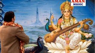 ए सरस्वती मैया Sun La Bachaniya | Bhojpuri Hit Sarswati Vandana | Kundan Kumar Goswami