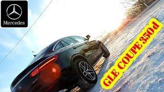 Тест- Драйв:Mercedes-Benz GLE Coupe 350d