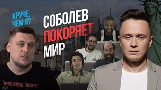 Иностранцы смотрят русский СТЕНДАП /  (Russian STAND UP)