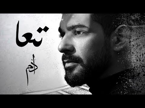 Adam - Taa (Official Lyrics Video) | أدم - تعا