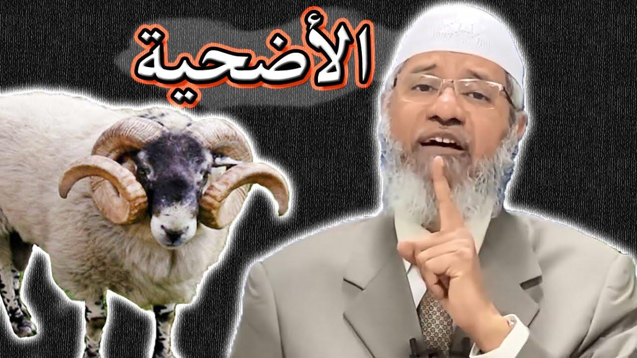 د.ذاكر نايك \ الأضحية \ مقدارها ومتى يجب أن تقدم؟ \ Dr.Zakir Naik