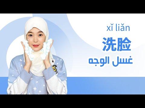 تعلم اللغة الصينية - المستوى الثاني