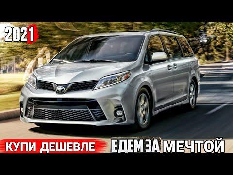 💥🚘 Авто из Армении 2021 Август💥📢Хорошие Новости