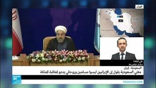 كيف يفسر توقيت التصريحات الإيرانية المتتالية ضد السعودية؟