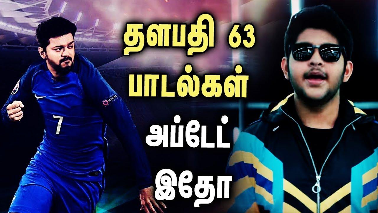 BIGIL - Opening Song | Thalapathy 63 single Track | Vijay Birthday Special  | Atlee | AR Rahman