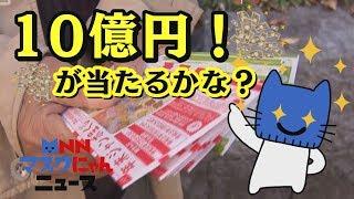 10億円が当たるかな?夢見る人が今年も並ぶ。年末ジャンボ宝くじ! 【マスクにゃんニュース】