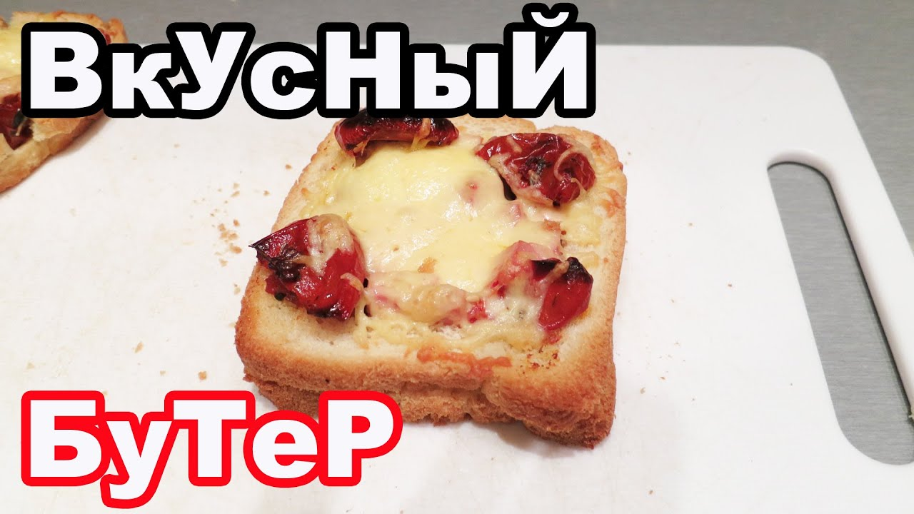 Готовим Простой Бутерброд На Учебу