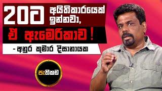 Pathikada| 06.10.2020| Asoka Dias interviews, Mr. Anura Kumara Dissanayaka, Leader, JVP Thumbnail