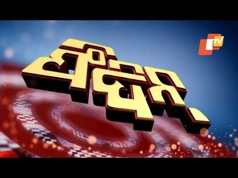 Feedin 17 FEB 2019  News in Sambalpuri  ଫିଦିନ୍   ସମ୍ବଲପୁରୀ ଖବର  OTV