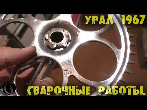 урал1967 4 Сварочные работы Крылья Багажник Руль Звезда