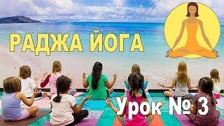 Медитация. Раджа-йога для детей...и их родителей. Урок 3