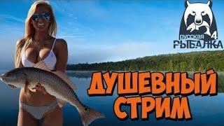 Русская рыбалка 4 День 11