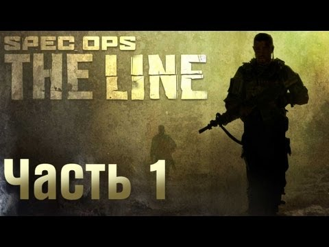 Spec Ops: The Line прохождение с Карном. Часть 1