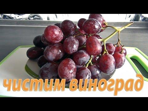 Вопрос: Как мыть виноград?