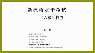 HSK level 6 sample test - listening汉语水平考试 六级听力样卷