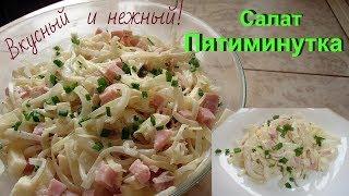 Попробуйте! Очень вкусный салат за 5 минут.
